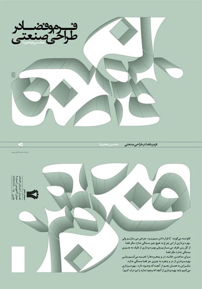 Form And Space In Industrial Design Iraniandesign